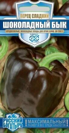 Перец сладкий Шоколадный бык