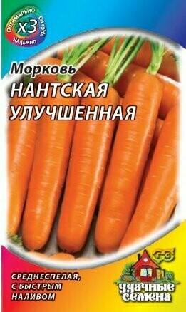 Морковь Нантская улучшенная F1