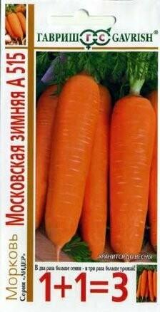 Морковь Московская зимняя А515 (4гр)