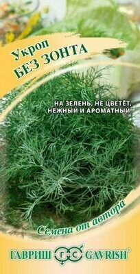 Укроп Без зонта