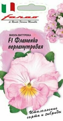 Виола виттрока Фламенко перламутровая F1