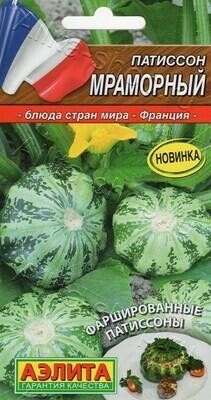 Патиссон Мраморный
