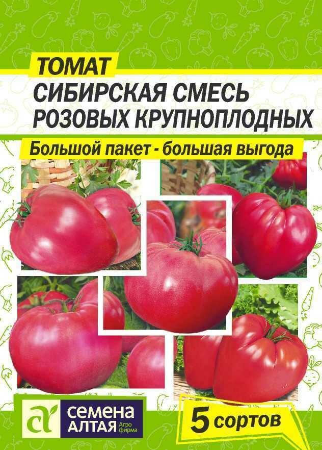 Томат Сибирская смесь розовых крупноплодных (5 сортов)