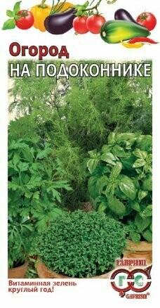 Набор семян Огород на подоконнике (5 вкладышей)