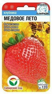 Семена крупноплодной ремонтантной клубники Медовое лето F1