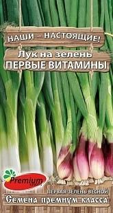 Лук на зелень (батун) Первые витамины