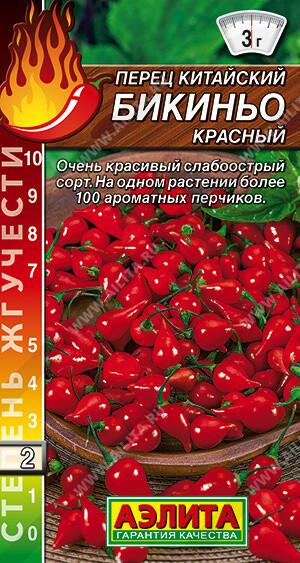 Перец острый Бикиньо красный