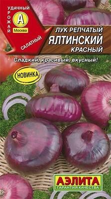 Лук репчатый Ялтинский красный