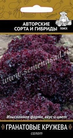 Салат Гранатовые кружева