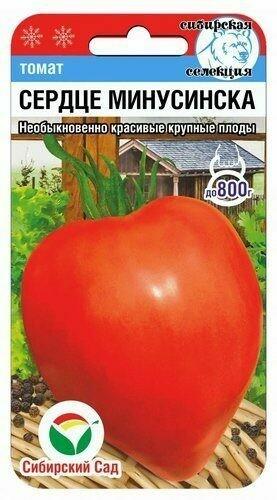 Томат Сердце Минусинска
