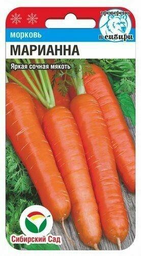 Морковь Марианна