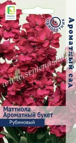 Маттиола Ароматный букет Рубиновый