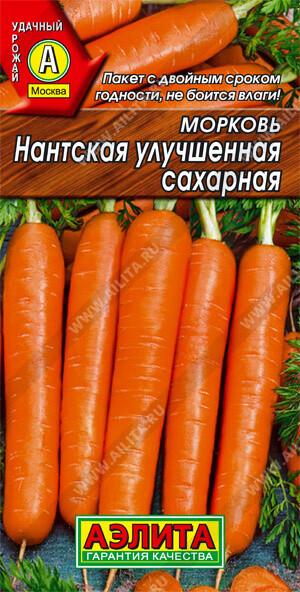 Морковь Нантская улучшенная сахарная