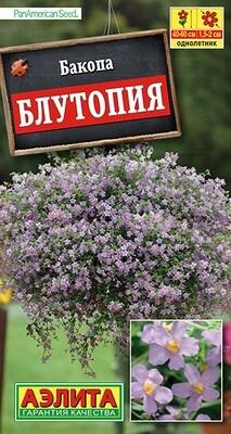 Бакопа Блутопия