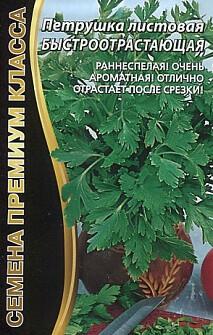 Петрушка листовая Быстроотрастающая