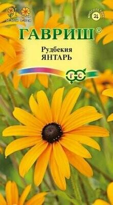 Рудбекия Янтарь