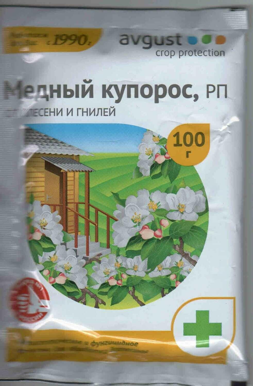 Медный купорос (100гр)