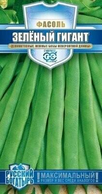 Фасоль спаржевая Зеленый гигант