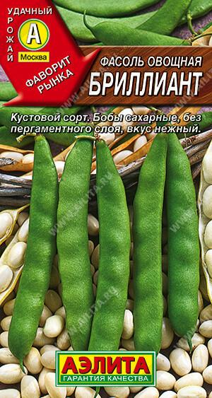 Фасоль овощная Бриллиант