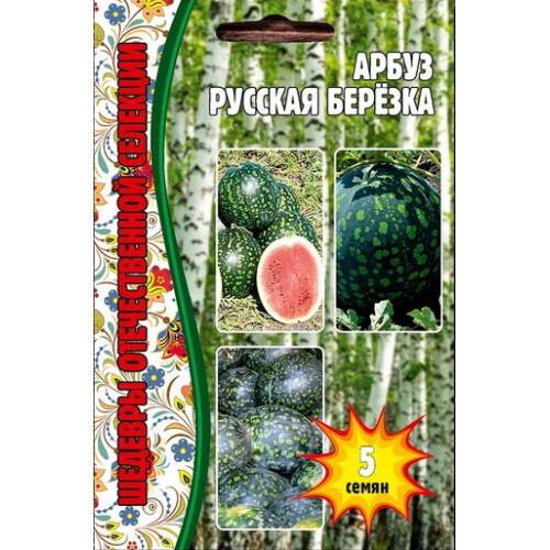 Арбуз Русская березка
