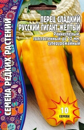 Перец cладкий Русский гигант желтый