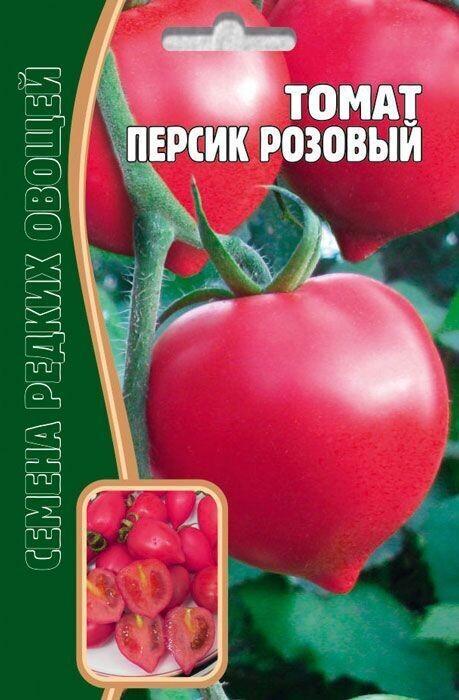 Томат Персик розовый
