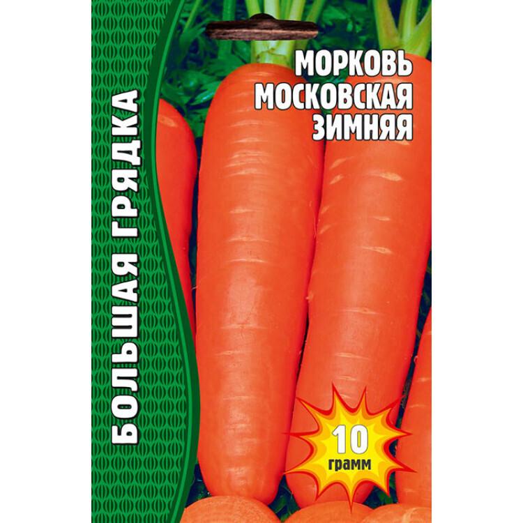 Морковь Московская зимняя 10 гр