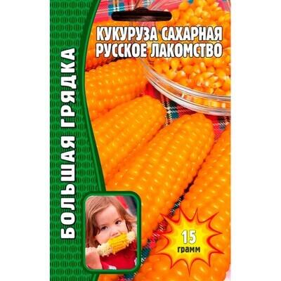 Кукуруза сахарная Русское лакомство