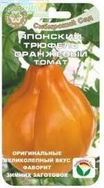Томат Японский трюфель оранжевый