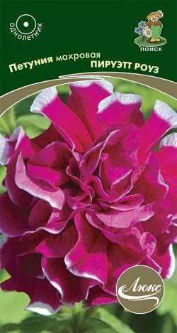 Петуния  махровая Пируэтт роуз