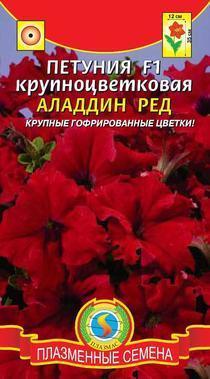 Петуния Крупноцветковая Аладдин Ред F1