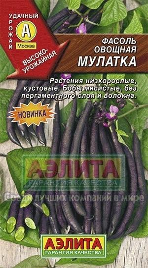 Фасоль овощная Мулатка