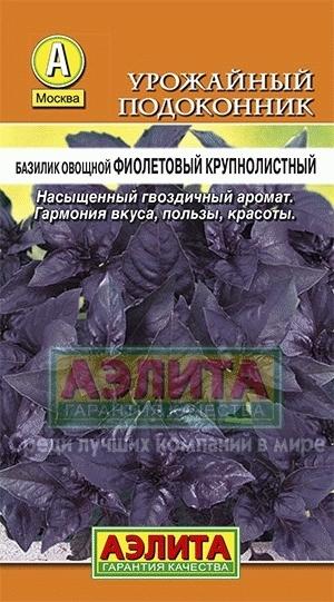 Базилик овощной фиолетовый крупнолистный