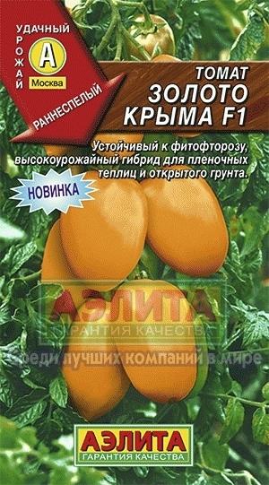 Томат Золото Крыма F1