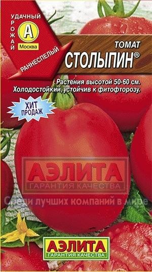 Томат Столыпин
