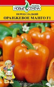 Перец сладкий Оранжевое манго F1