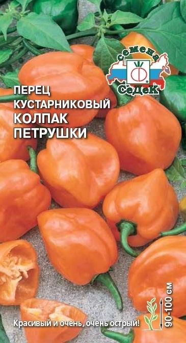 Перец острый кустарниковый Колпак Петрушки