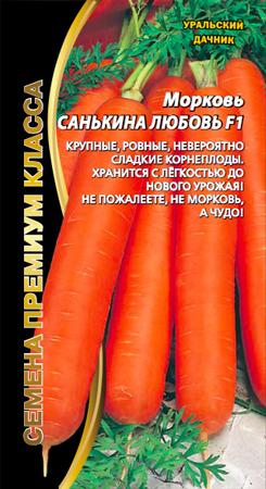 Морковь Санькина любовь F1