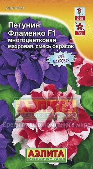 Петуния Фламенко многоцветковая, махровая F1, смесь окрасок