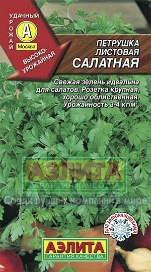 Петрушка листовая Салатная
