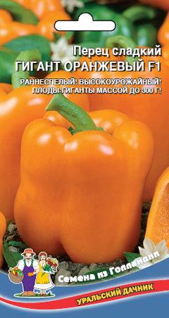 Перец сладкий Гигант оранжевый F1