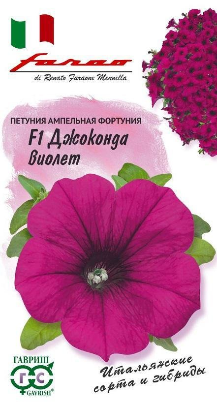Петуния Джоконда Виолет F1 ампельная, фортуния