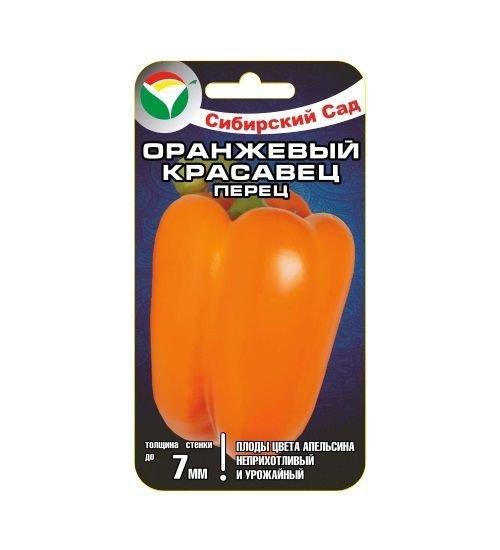 Перец сладкий Оранжевый красавец