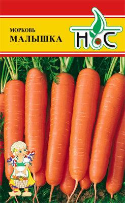 Морковь Малышка