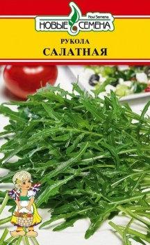 Рукола Салатная