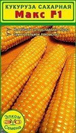 Кукуруза сахарная Макс  F1