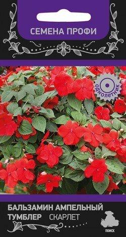Бальзамин ампельный Тумблер скарлет (Семена Профи)