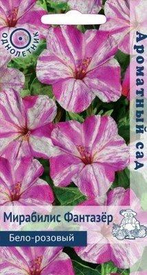 Мирабилис Фантазер Бело-розовый