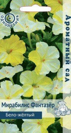 Мирабилис Фантазер Бело-желтый