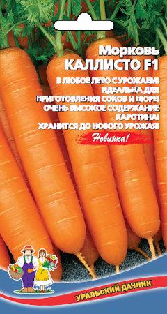 Морковь Калисто F1